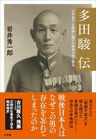 多田駿伝〜「日中和平」を模索し続けた陸軍大将の無念〜