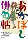 あかぼし俳句帖 (5)