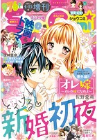 Sho-Comi 増刊 2017年4月15日号(2017年4月15日発売)
