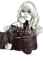 眠れぬ真珠 (2)