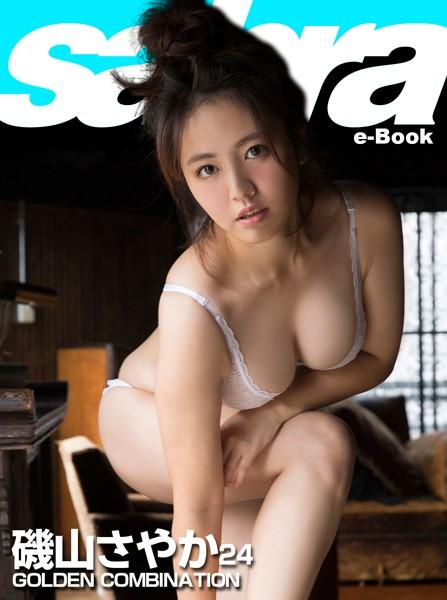 GOLDEN COMBINATION 磯山さやか 24 [sabra net e-Book]