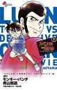 ルパン三世vs名探偵コナン THE MOVIE (1)