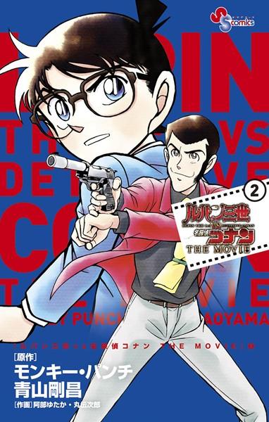 ルパン三世vs名探偵コナン THE MOVIE (2)