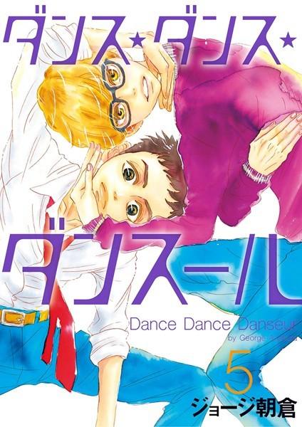 ダンス・ダンス・ダンスール (5)
