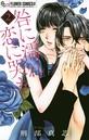 咎に濡れ 恋に哭き (2)