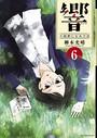 響〜小説家になる方法〜 (6)