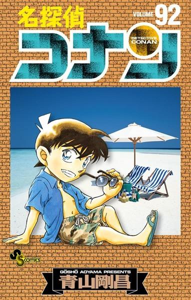 名探偵コナン (92)
