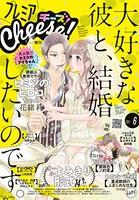 プレミアCheese! 2017年6月号(2017年5月2日発売)