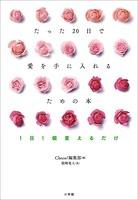 たった20日で愛を手に入れるための本 〜1日1個変えるだけ〜