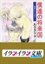 B+ LABEL 泉君シリーズ (7) 僕達の将来図