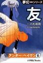 夢幻∞シリーズ アンダー・ヘイヴン (6) 友