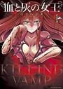血と灰の女王 (1)