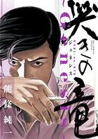 哭きの竜〜Genesis〜