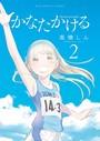 かなたかける (2)