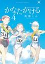 かなたかける (4)