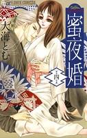 蜜夜婚〜付喪神の嫁御寮〜 (4)