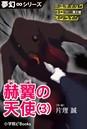夢幻∞シリーズ ミスティックフロー・オンライン 第2話 赫翼(かくよく)の天使 (3)