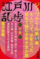 江戸川乱歩 電子全集 (14) ジュブナイル第5集