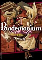 パンデモニウム ―魔術師の村―