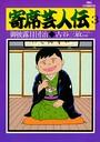 寄席芸人伝 (3)