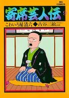 寄席芸人伝 (9)