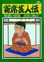 寄席芸人伝 (2)