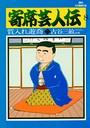 寄席芸人伝 (8)