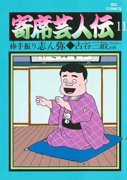 寄席芸人伝 (11)