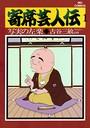 寄席芸人伝 (1)