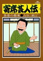 寄席芸人伝 (4)