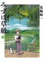 みずほ草紙 (4)