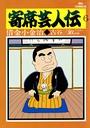 寄席芸人伝 (6)