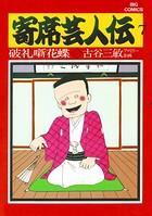 寄席芸人伝 (7)