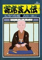 寄席芸人伝 (5)