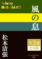 P+D BOOKS 風の息 全3巻 合本版