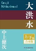 P�シ汽 BOOKS 螟ァ豢ェ豌エ 荳翫�サ荳句キサ 蜷域悽迚�