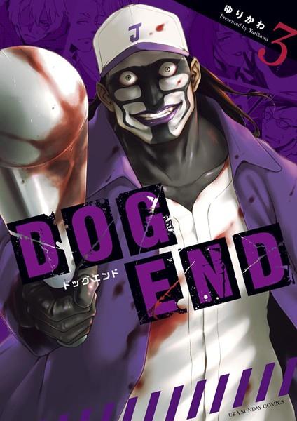 D○G END 3巻