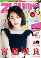 週刊ビッグコミックスピリッツ 2017年31号 (2017年7月3日発売)