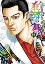 土竜の唄外伝〜狂蝶の舞〜 (9)