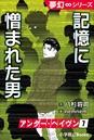 夢幻∞シリーズ アンダー・ヘイヴン (7) 記憶に憎まれた男