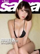 Gパイ上のアスカ 2 岸明日香 31 [sabra net e-Book]