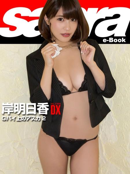 Gパイ上のアスカ 2 岸明日香 DX [sabra net e-Book]