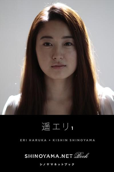 遥エリ 1 [SHINOYAMA.NET Book]