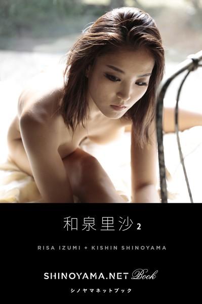 和泉里沙 2 [SHINOYAMA.NET Book]