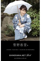 雪野香里 1 [SHINOYAMA.NET Book]