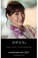 雪野香里 2 [SHINOYAMA.NET Book]