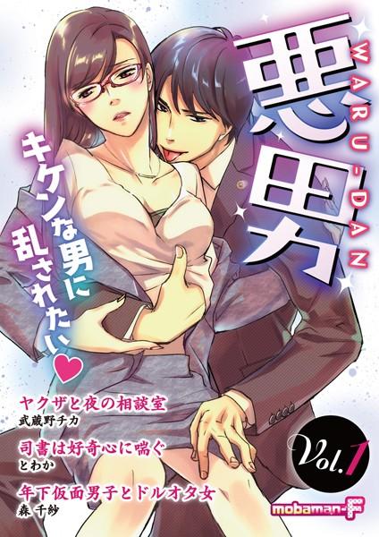 悪男WARUDAN Vol.1