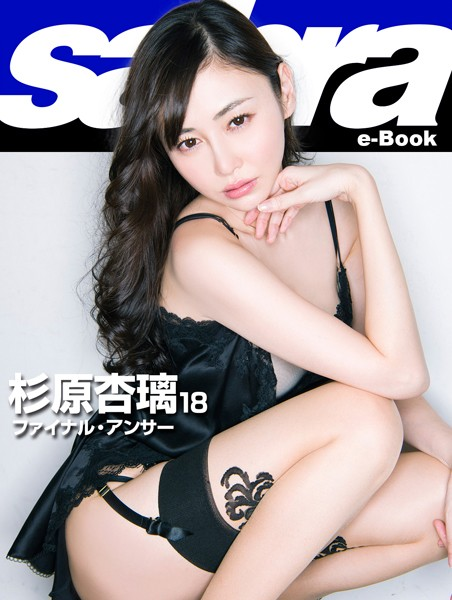 ファイナル・アンサー 杉原杏璃 18 [sabra net e-Book]