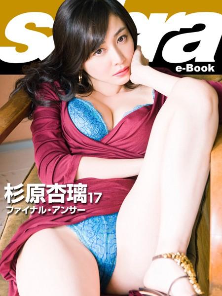 ファイナル・アンサー 杉原杏璃 17 [sabra net e-Book]
