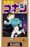 名探偵コナン (93)